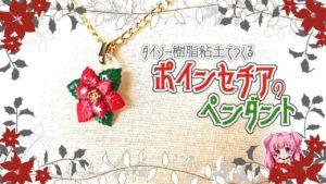 ダイソー樹脂粘土で作るポインセチアのペンダント【クリスマス】