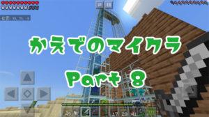 かえでのマイクラPart8.ゾンビトラップタワー稼働!