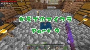 かえでのマイクラPart9.釣り&エンチャント祭り!