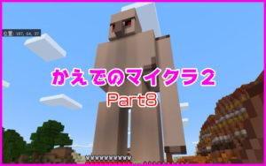 かえでのマイクラ2 Part8 巨大建築?村の守り神ゴーレム像