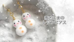 レジンで雪だるまのピアスを作りました【YouTube動画】