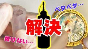 【YouTube動画】レジン制作時の問題(抜けない・ベタベタ)を解決する方法